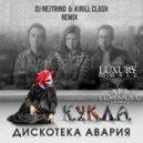 Дискотека Авария - К.У.К.Л.А. (Dj Nejtrino & Kirill Clash Radio Mix 1)