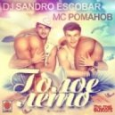 DJ Sandro Escobar & MC Романов - Голое лето (Extended)