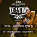 Звери - До скорой встречи (DJ Tarantino & Sergey Kutsuev Remix)