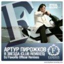 Артур Пирожков - Я Звезда! (DJ Favorite Club Radio Edit)