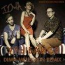 Iowa - Улыбайся (Dima Meleshkin Remix)