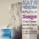 Катя Чехова - Крылья (2ways Remix)