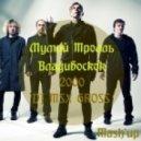 Мумий Тролль - Revolution Владивосток 2000 (Dj Max Gross & Dj Dmitry Vegas Mashup)