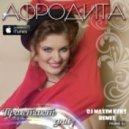 Афродита - Пролетают Дни (DJ Maxim Keks Remix)