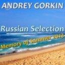 Dj Andrey Gorkin - Russian Selection Memory of Summer 2013