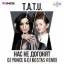 t.A.T.u. - Нас Не Догонят (DJ Yonce & DJ Kostas Remix)