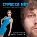 DJ Сателлит & Marlena - Стресса Нет (DJ Sexto 2k14 Remix)