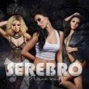 Serebro - Мало Тебя (DJ Solovey Remix)