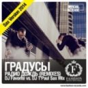 Градусы - Радио Дождь (DJ Favorite vs. DJ T'Paul Sax Remix)
