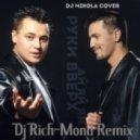 Руки Вверх - Ай-яй-яй (DJ Mikola Cover) (Dj Rich-Mond Remix)