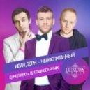 Иван Дорн - Невоспитанный (DJ Nejtrino & DJ Stranger Remix)