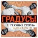 Градусы - Грязные стекла (Maxim Andreev Mix)