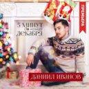 Даниил Иванов  - 5 минут до конца декабря (JVegas & Freesphere Remix)