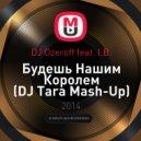 DJ Ozeroff feat. I.B. - Будешь Нашим Королем (DJ Tara Mash-Up)