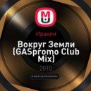 Иракли - Вокруг Земли (GASpromo Club Mix)