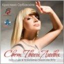 Кристина Орбакайте - Свет твоей любви (Dj Paulbass & Dj Gorodnev Remix)