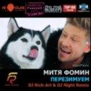 Митя Фомин - Перезимуем (DJ Rich-Art & DJ Night remix)