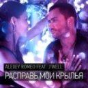 Alexey Romeo feat. J'Well - Расправь мои крылья (Original mix)