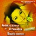 A-Lika  Korol Lir ft. Dj Pomeha - Любовь Подставила (Original Extended Mix