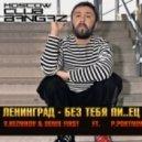 Лениград - Без тебя пиз..ц (V.Reznikov & Denis First Ft Portnov)