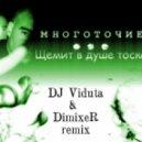 Многоточие - Щемит в душе тоска (DJ Viduta & Dimixer Remix)