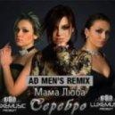 Серебро - Мама Люба (AD Men's remix)