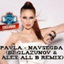 Павла - Навсегда (Dj Glazunov & Alex ALL b Remix)