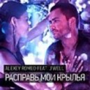 Alexey Romeo feat J'Well - Расправь мои крылья (DJ Noiz Remix)