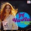 Чи-Ли - Облака (Dj Serzhikwen Club Mix)