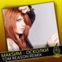 МакSим - Осколки (Tom Reason Club Edit Remix)