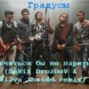 Градусы - Научиться бы не париться (DeNiS DrozDoV & Slava Inside remix)