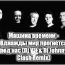 Машина времени - Однажды мир прогнется под нас (Dj V1t & Dj Johnny Clash Remix)