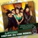 А-Студио - Улетаю (DJ Vini remix)