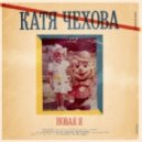 Катя Чехова - Новая я (Max Oshourkoff Rmx)
