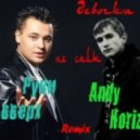 Руки Вверх - Девочка не спит(Andy Horizont remix)