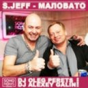 S.Jeff - Маловато (Dj Oleg Perets & Dj Alexey Galin 2012 Rmx)
