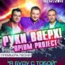 Сергей Жуков & OPIUM project - Я буду с тобой (Club version)
