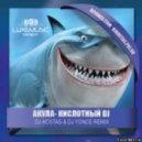 Акула - Кислотный Диджей (Dj Kostas & Dj Yonce Remix)