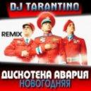 Дискотека Авария - Новогодняя (Dj Tarantino remix)