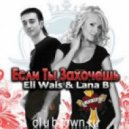 Mike Candys vs Eli Wais & Lana B - Если Ты Захочешь (Boot Mix)