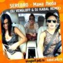 Serebro - Мама Люба (Dj Vengloff & Dj Kabal Radio Mix)