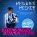 Николай Носков - Здорово (DJ Denis RUBLEV & DJ ANTON Club mix)