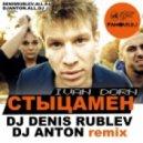 Иван Дорн  -  Стыцамен (Dj Denis Rublev & Dj Anton Remix).mp3