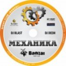 Mixed_by_DJ_BlasT - Techno-МЕХАНИКА