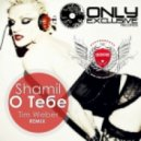 Shamil - О Тебе (Tim Weber Remix)