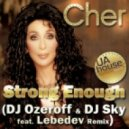 Cher - Strong Enough (Dj Ozeroff & Dj Sky feat. Lebedev Remix)