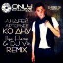 Андрей Артемьев - Ко Дну  (Ilya Flame & DJ Vit Remix)