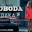 Светлана Лобода - Облака (Ivan Demsoff Burzhuy Remix)