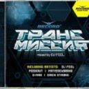 Record Трансмиссия Vol 1 - Mixed by DJ Feel