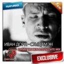 Иван Дорн - Стыцамэн (Danny Rockin & Dj Sedate Mix)